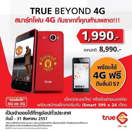 โปรโมชั่นTrue Beyond 4G สมาร์ทโฟน 4G ราคาพิเศษ เพียง 1,990 บาท(จากปกติ 8,990 บาท) ถึง 31 ส.ค.57