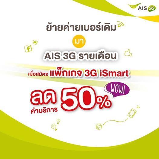 AIS 3G ย้ายค่ายเบอร์เดิม ลดค่าบริการ 50% (ถึง 31 ต.ค.57)