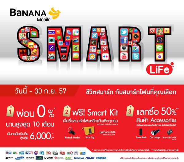 Banana Mobile Smart Life (1 – 30 ก.ย.57)
