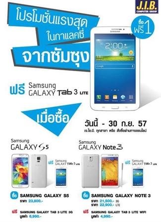 โปรโมชั่น J.I.B. มือถือ Samsung ซื้อ 1 ฟรี 1(กย.57)