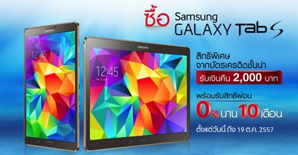 โปรโมชั่น Samsung Galaxy Tab S รับเงินคืน 2,000 พร้อมผ่อน 0% นาน 10 เดือน