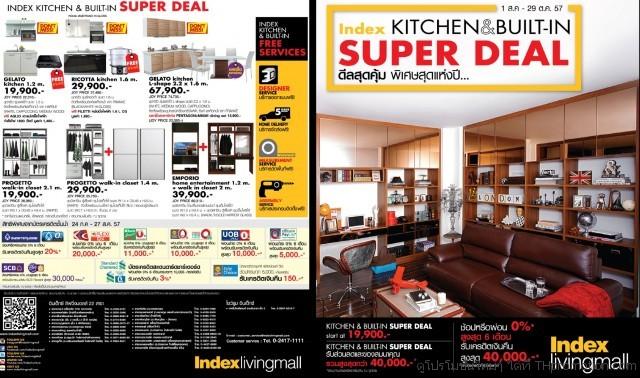 Index Kitchen & Built-in Super Deal (ถึง 29 ต.ค.57)