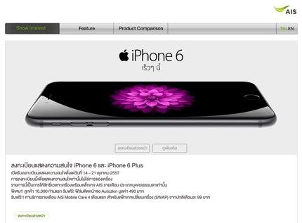 โปรโมชั่น AIS iPhone 6 & iPhone 6 Plus