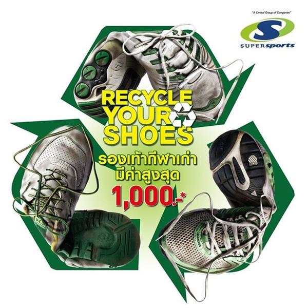 โปรโมชั่น Supersport รองเท้าเก้ามีค่าสูงสุด 1,000 บาท (วันนี้ – 14 ธ.ค.57)