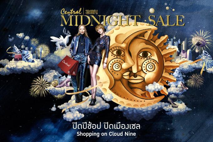 โปรโมชั่น Central Midnight Sale ปิดปีช้อป ปิดเมืองเซล ( 27 พ.ย. – 2 ธ.ค.57)