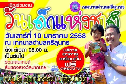 เทศบาลตำบลศรีสุนทร ขอเชิญร่วมงานวันเด็กแห่งชาติ ประจำปี 2558