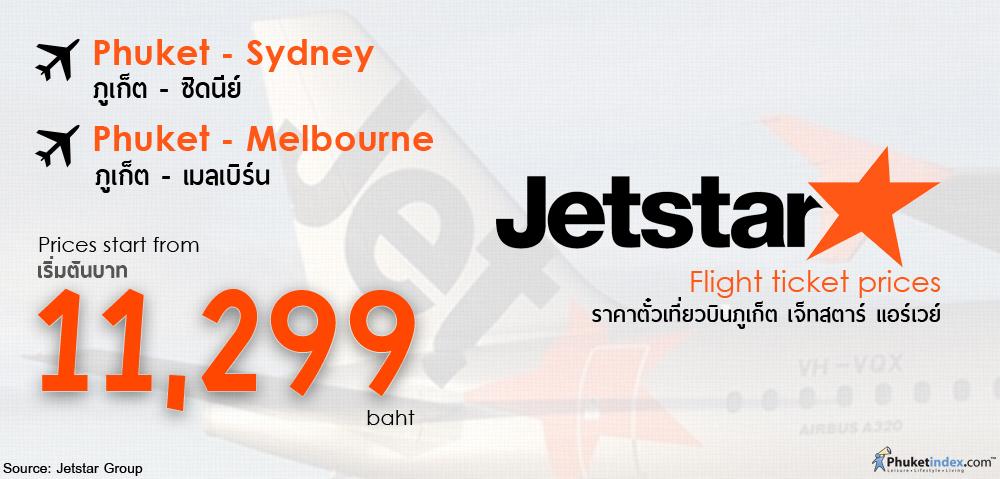 Phuket Stat: ราคาตั๋วเที่ยวบินภูเก็ต เจ็ทสตาร์ แอร์เวย์