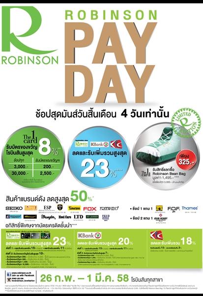 โปรโมชั่น Robinson Pay Day ช๊อปสุดมันส์ วันสิ้นเดือน 4 วันเท่านั้น (26 ก.พ. – 1 มี.ค.58)