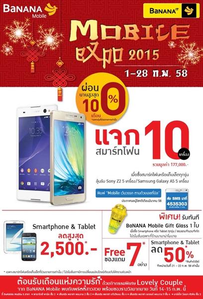 """โปรโมชั่น """"Mobile Expo 2015"""" ต้อนรับเทศกาลตรุษจีนที่ บานาน่าไอที (1-28 ก.พ.58)"""