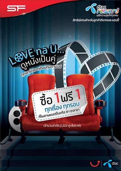 โปรโมชั่น Dtac Love Na U ซื้อ 1 ฟรี 1 ทุกเรื่องทุกรอบ ที่SF (ก.พ.58)