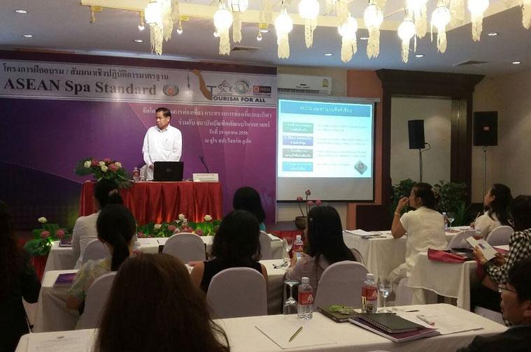 จัดอบรมสัมมนาเชิงปฏิบัติการมาตรฐาน ASEAN Spa Standard