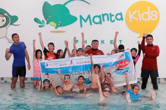 รพ.กรุงเทพภูเก็ต จัดกิจกรรมสอนว่ายน้ำ Manta Kids