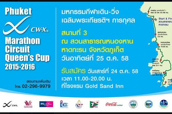 ภูเก็ตเจ้าภาพจัดแข่งขันวิ่งภูเก็ต Marathon Circuit Queen's Cup