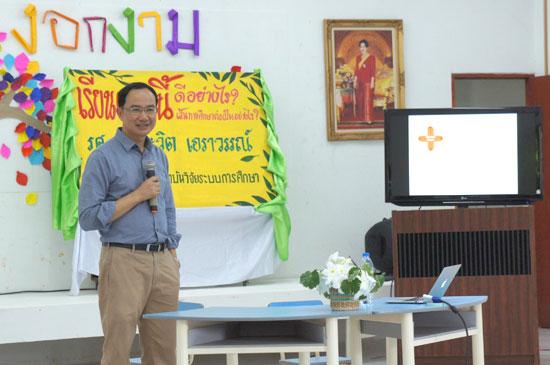 รศ.ดร. ประวิต เอราวรรณ์ บรรยายแนวทางการศึกษา ณ โรงเรียนกาละพัฒน์