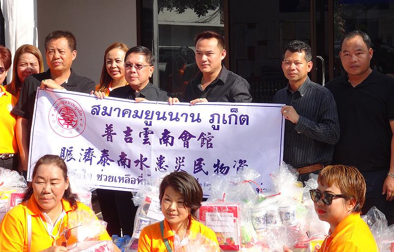 สมาคมชาวยูนนานภูเก็ต ร่วมใจบริจาคสิ่งของช่วยเหลือผู้ประสบภัยน้ำท่วมภาคใต้