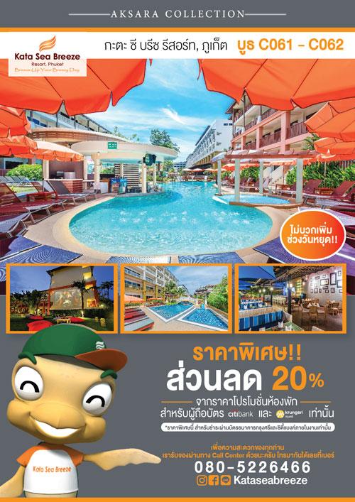 กะตะ ซี บรีซ รีสอร์ท จัดโปรโมชั่นสุดคุ้มในงานไทยเที่ยวไทย ครั้งที่ 42 ด้วยโปรโมชั่นห้องพักรวมอาหารเช้าราคาพิเศษในแต่ละประเภท หรือ โปรโมชั่นร่วมบัตรเครดิต และโปรโมชั่น 3 วัน 2 คืน พร้อมแพ็คเกจทัวร์