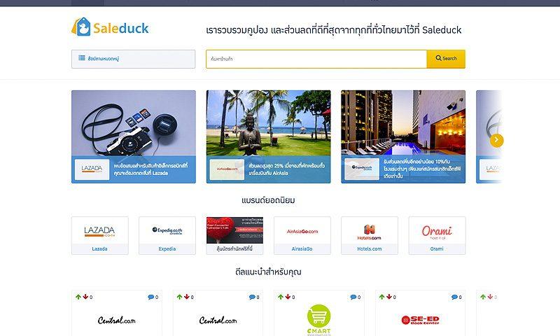 เปิดมิติใหม่กับการช้อปปิ้งออนไลน์ที่ Saleduck