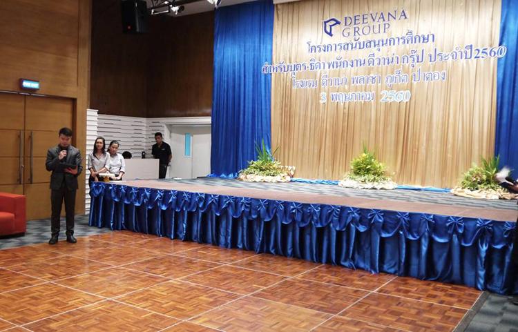 ดีวาน่า พลาซ่า ภูเก็ต ป่าตอง ได้มีการจัดพิธีการมอบทุนการศึกษาให้บุตรของพนักงาน