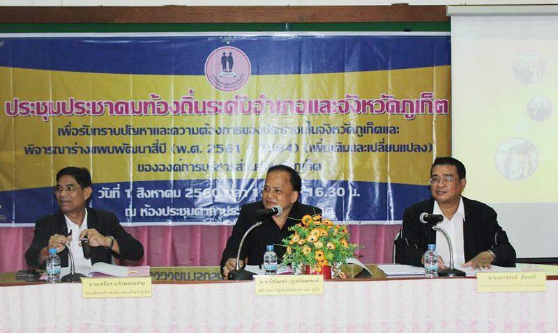 อบจ.จัดประชุมประชาคมเพื่อดำเนินการในแผนยุทธศาสตร์ประจำปี 2561-2564