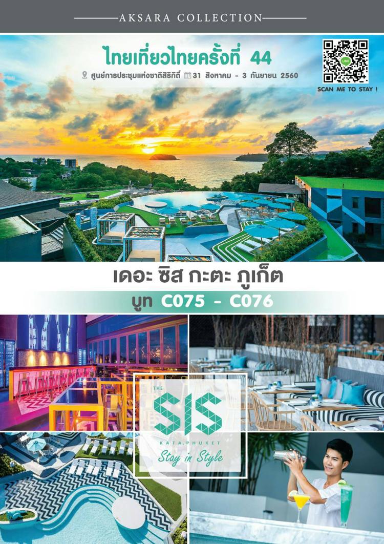 โรงแรม เดอะซิส กะตะ ภูเก็ต จัดราคาสุดพิเศษ ถูกกว่านี้ไม่มีอีกแล้ว ในงานไทยเที่ยวไทย ครั้งที่ 44 ลุ้นรับรางวัลและของขวัญรวมมูลค่ากว่า 50,000 บาท