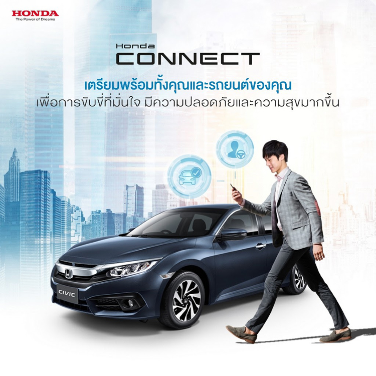 """ฮอนด้า เปิดตัว """"ฮอนด้า คอนเนค"""" นวัตกรรมที่เชื่อมต่อระหว่างผู้ขับขี่และรถยนต์ เพื่อความมั่นใจและความปลอดภัยในทุกการเดินทาง"""