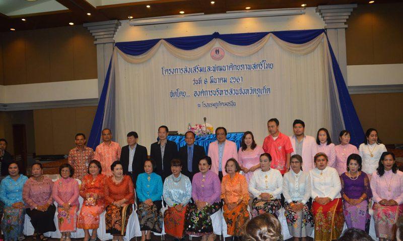 อบจ.ภูเก็ต จัดโครงการส่งเสริมและพัฒนาศักยภาพสตรีไทย