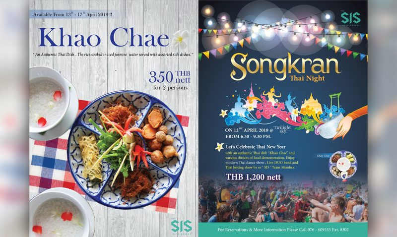 เชิญออเจ้ามาทานข้าวแช่ สัมผัสรสชาติความเป็นไทยตลอดช่วงสงกรานต์