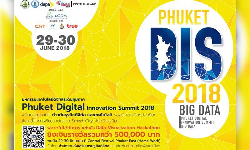 """งานมหกรรมเทคโนโลยีดิจิทัลระดับภูมิภาค  """"Phuket Digital Innovation Summit : 2018 Big Data"""""""