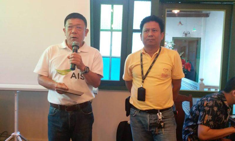 """""""AIS Digital For Thais""""มุ่ งนำดิจิทัลสร้างประโยชน์เพื่อคนไทยทั่วทุกภูมิภาค"""