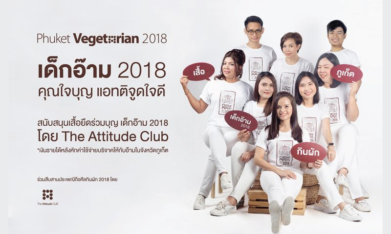 """""""เสื้อเด็กอ๊าม 2018"""" Phuket Vegetarian"""