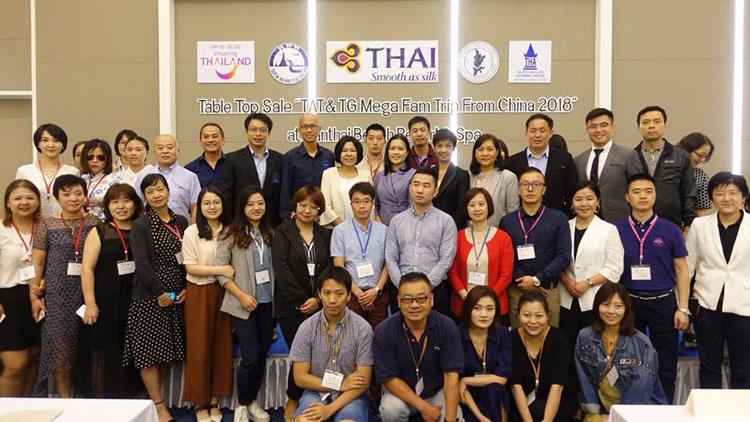 กิจกรรม TAT & TG Mega Fam Trip from China to Phuket 2018