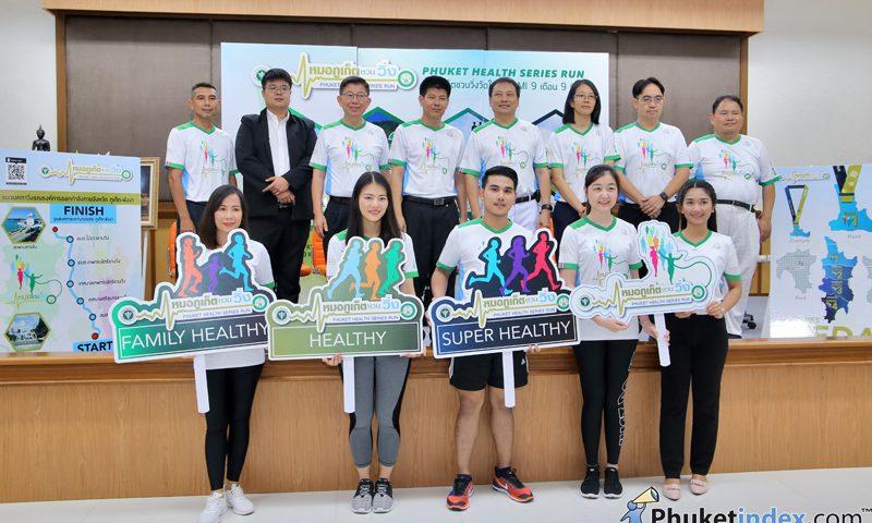 งานแถลงข่าว Phuket Health Series Run หมอภูเก็ตชวนวิ่งวัดใจ วัด BMI 9 เดือน 9 กิโล