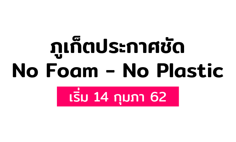 ภูเก็ตประกาศชัด No Foam – No Plastic เริ่ม 14 กุมภา 62