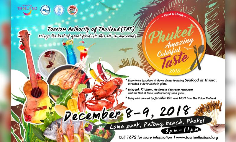 งาน Phuket Amazing Colorful Taste 2018