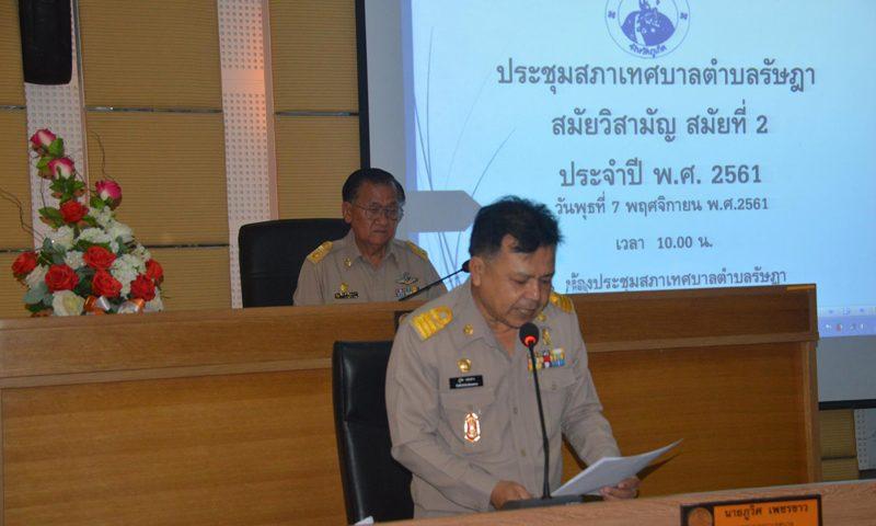 สภาเทศบาลตำบลรัษฏา เปิดประชุมสภาสมัยวิสามัญสมัยที่ 2 ประจำปี 2561