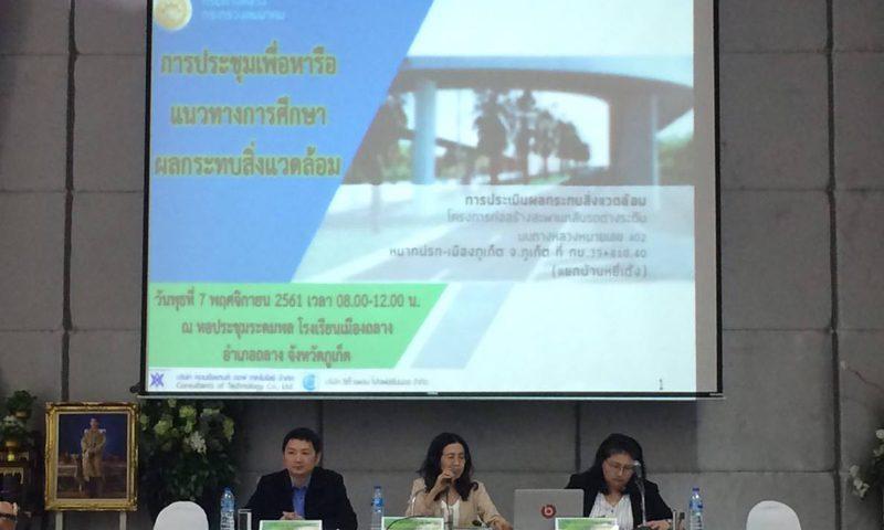 กรมทางหลวงจัดการประชุมเพื่อหารือแนวทางการศึกษาผลกระทบสิ่งแวดล้อม