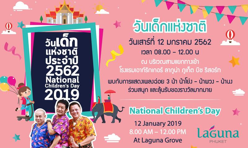 ลากูน่าภูเก็ต เชิญร่วมงานวันเด็กแห่งชาติครั้งที่ 27 ประจำปี 2562 ณ ลานกิจกรรมริมน้ำลากูน่าโกรฟ