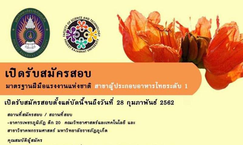 เปิดรับสมัครสอบมาตรฐานฝีมือแรงงานแห่งชาติ สาขาผู้ประกอบอาหารไทยระดับ1