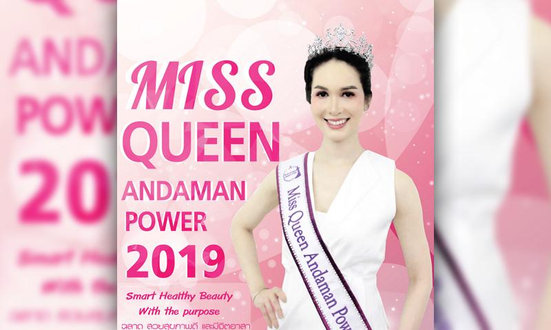 """เปิดรับสมัคร""""Miss Queen Andaman Power 2019"""""""