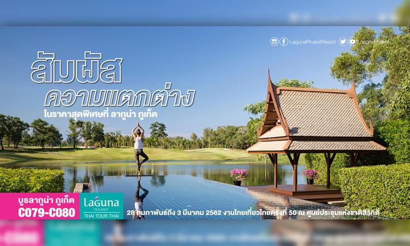 ลากูน่า ภูเก็ต ร่วมงานไทยเที่ยวไทยครั้งที่ 50 พร้อมข้อเสนอสุดพิเศษ