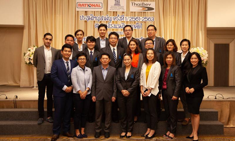 สมาคมโรงแรมไทยภาคใต้ประชุมใหญ่สามัญประจำปีครั้งที่ 1/2561-2563