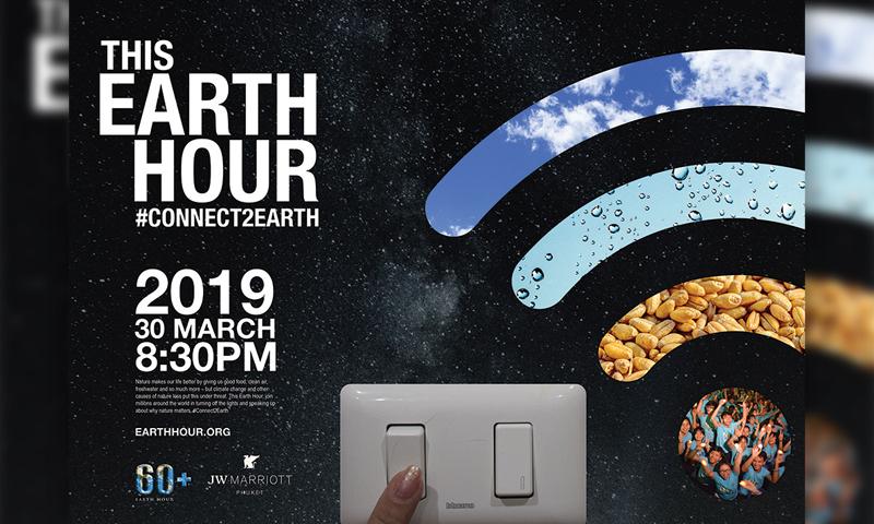 เจดับเบิ้ลยู แมริออท ภูเก็ต ร่วม ปิดไฟ ให้โลกพัก 2019
