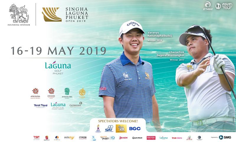 สิงห์ลากูน่าภูเก็ตโอเพ่น 2019 เปิดให้ร่วมชมรายการแข่งขัน 16-19 พฤษภาคมนี้
