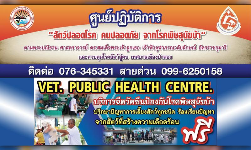 ประกาศ งานสัตวแพทย์ กองสาธารณสุขและสิ่งแวดล้อม เทศบาลเมืองป่าตอง