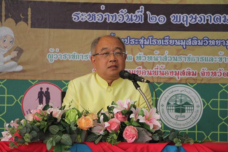 ผู้ว่าราชการจังหวัดภูเก็ต เป็นประธานมอบอินทผาลัมและน้ำหวาน ให้แก่พี่น้องไทยมุสลิม ตามโครงการส่งเสริมวัฒนธรรมประเพณีช่วงเดือนรอมฎอนประจำปี 2562