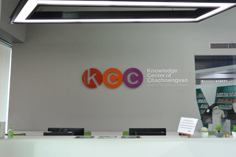 CIC ภูเก็ต เดินทางสู่ฉะเชิงเทราเยี่ยมชม KCC เพื่อเปิดประสบการณ์สู่ศูนย์การเรียนรู้