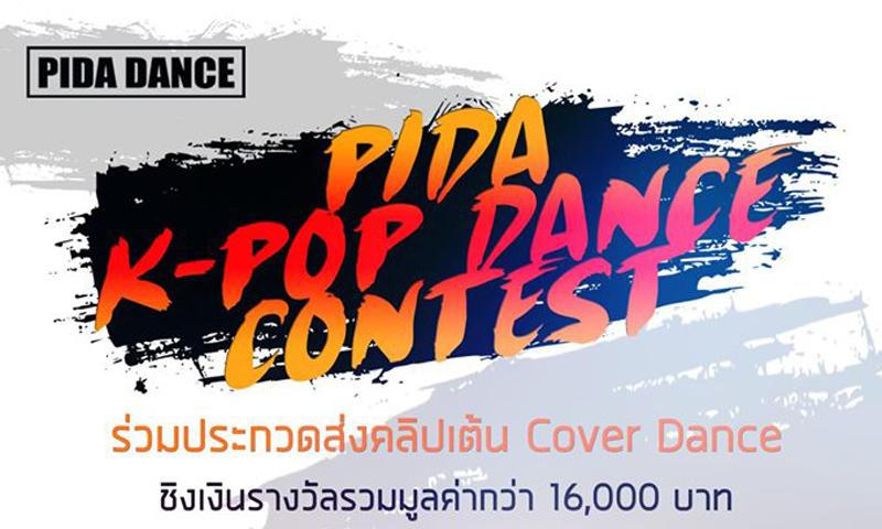 กิจกรรมประกวดส่งคลิปเต้นรายการ 'PIDA K-POP Dance Contest'