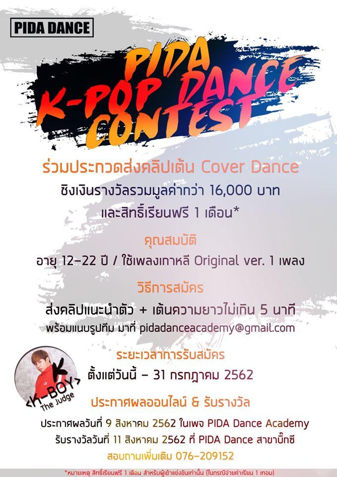 กิจกรรมประกวดส่งคลิปเต้นรายการ 'PIDA K-POP Dance Contest' ชิงเงินรางวัลมูลค่ารวม 16,000 บาท และสิทธิ์เรียนฟรี 1เดือน*