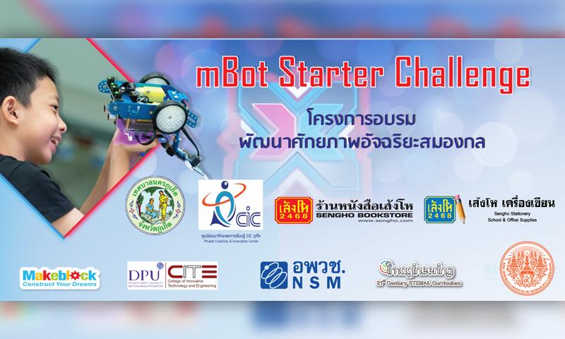 """ขอเชิญสมัครเข้าร่วมโครงการ """"อบรมพัฒนาศักยภาพอัจฉริยะสมองกล mBot Starter Challenge"""""""