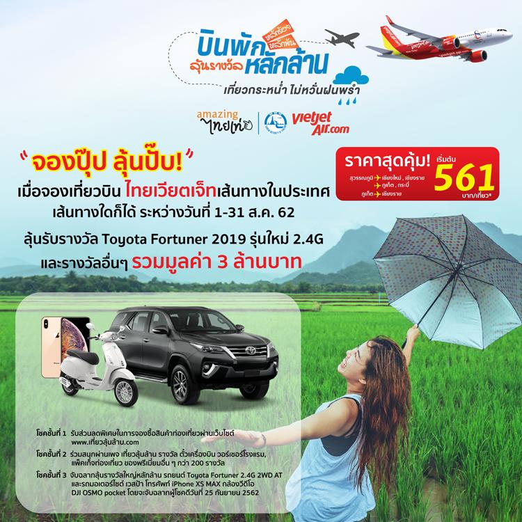 สายการบินไทยเวียตเจ็ทจับมือ ททท. ส่งเสริมการเดินทางท่องเที่ยวไทยช่วงหน้าฝน มอบตั๋วโดยสารราคาสุดคุ้ม พร้อมร่วมลุ้นรางวัลใหญ่มูลค่ากว่า 1.5 ล้านบาท